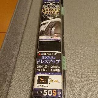 veloce style カーテン ② ks-452 50L