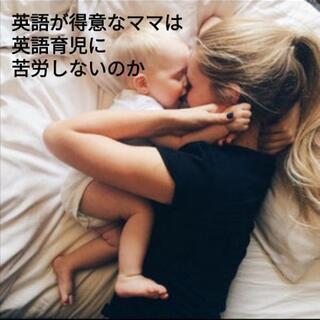 おうち英語を始めたいママ必見!!!Nanoenglish認定 子...