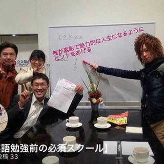 【札幌:英語を勉強する前のたった一つの質問】