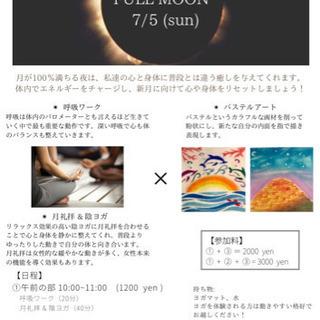 2020.7.5(日)Yoga&Art【Full Moonイベント🌕】