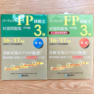 パーフェクトFP技能士3級対策問題集 セット