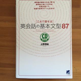 英会話の本(値下げ)