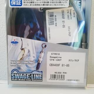SWAGE-LINE リアホースキット CBX400F 定価95...