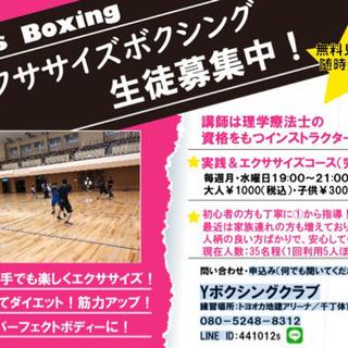 ボクシングクラブ参加募集
