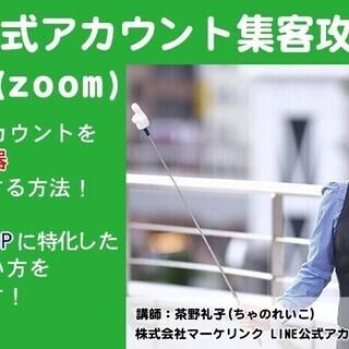 【オンライン】LINE公式アカウント集客攻略講座 〜 今最も集客...