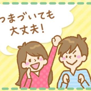 ✨不登校児対象の家庭教師を福岡県(春日市・大野城市エリア)…