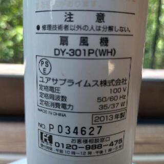 [取引相手決定][配達無料][即日配達も可能?]扇風機 YUASA DY-301P 2013年製 動作確認済み - 家電