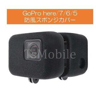 GoPro HERO7/HERO6/HERO5 アクセサリー 防...