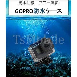 Gopro防水ケース ゴープロ7/6/5 HERO7Black/...