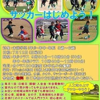 【参加費無料】KIDSフットサル教室体験会 7月12日(日)開催