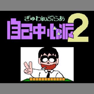 【FC】麻雀:ぎゅわんぶらあ自己中心派2(端子清掃・動作確認済)