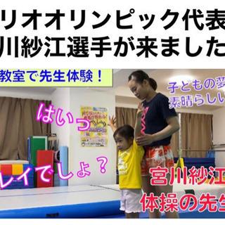 えらべる!夏の短期教室 体操 - さいたま市