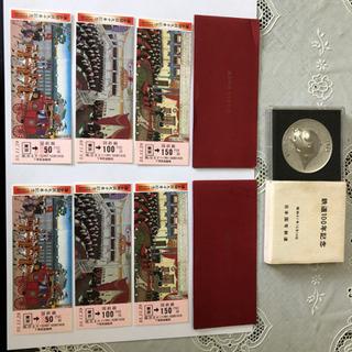未使用 国鉄 メダル&切符セット 90年記念 100年記念 レト...
