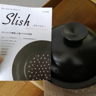 未使用 スリッシュ 美濃焼