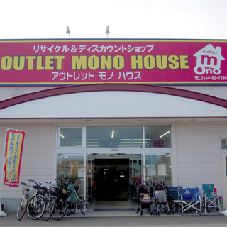 全道11店舗! アウトレットモノハウス 苫小牧西店 売るのも☆買...