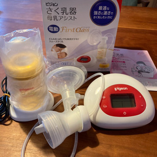 【お取引中】ピジョン 搾乳機母乳アシスト 電動 ファーストクラス