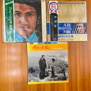【中古】レコード アダモ等3点セット