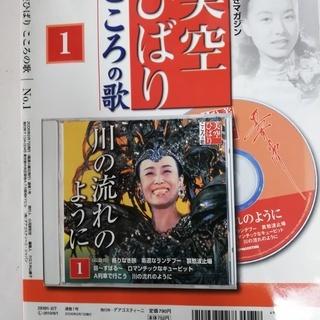 美空ひばり CD盤 1枚