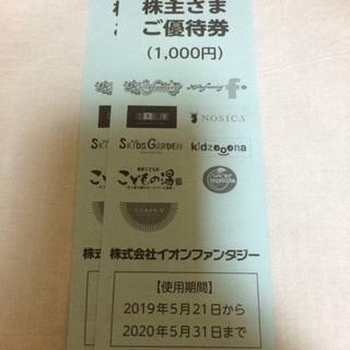 イオンファンタジー 株主優待券2000円分 金券 遊園地