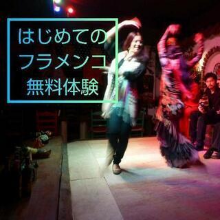 スニーカーひとつで「はじめてのフラメンコ★」10/27(火)無料...