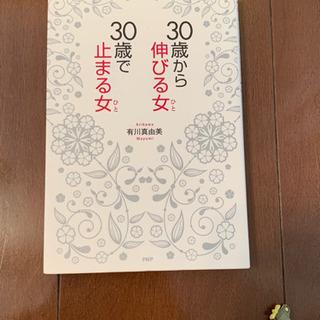 「30歳から伸びる女(ひと)、30歳で止まる女(ひと)」 有川真由美