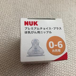 NUK哺乳瓶用ニップル Mミルク