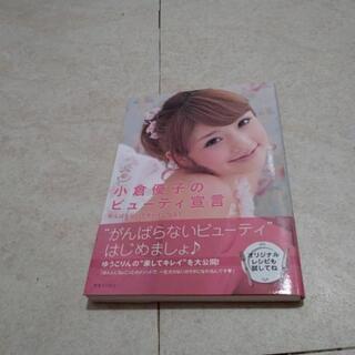 小倉優子のビューテー宣言の本