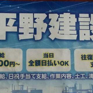 土工、日給1万円~、往復交通費支給、日払い前借りok、直行直帰制...
