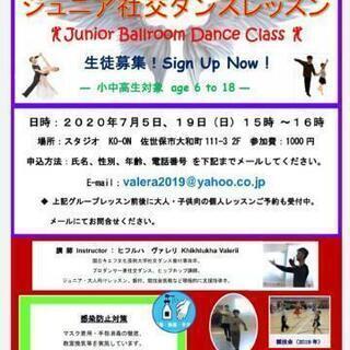 🎵社交ダンス キッズレッスン🎵