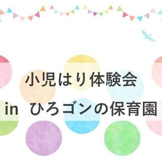 小児はり体験会 in 茨木市・ひろゴンの保育園
