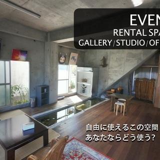 ✨レンタルスペース/ オフィス/スタジオ【Atelier Lan...