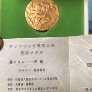 1964年 オリンピック開催記念銅メダル硬貨x1  1000円硬貨x2