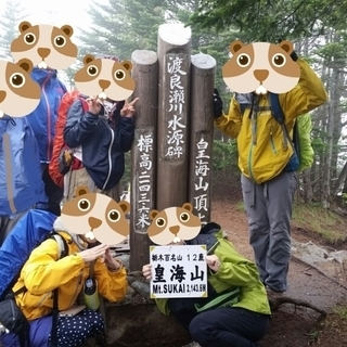参加メンバー会員仲間2020年9月度会員募集 登山・ハイキング・...