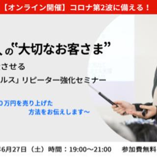 """オンライン開催】コロナ第2波に備える!  たった一人の""""大切なお..."""