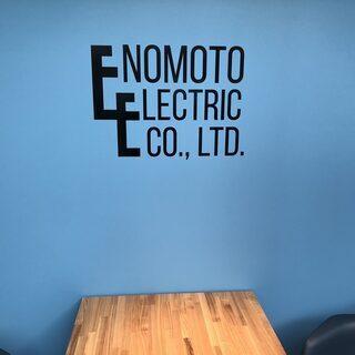 【電気工事士】正社員募集!未経験者歓迎、資格支援あり!