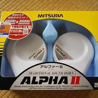MITSUBA ミツバ アルファーIIホワイト ホーン M…