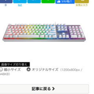 Razerゲーミングキーボード