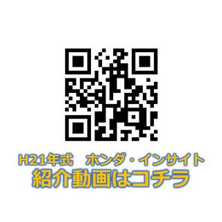 【期間限定・激安販売】H21年ホンダ・インサイト 車検丸1年・走行20万km超 コミコミ超特価 - 中古車