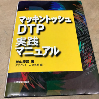 マッキントッシュ DTP 実践マニアル