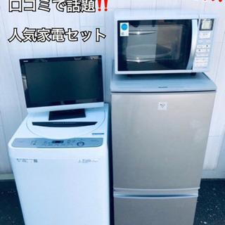🌱✨大特価‼️赤字覚悟😭 🌱✨❤️送料設置無料❤️人気家電続々入...