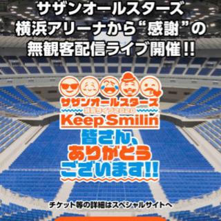 浅草でサザンの無観客ライブを一緒に!