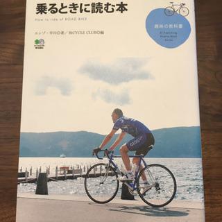 ロードバイクに乗る時に読む本