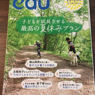 eduエデュ 子育て 雑誌