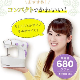 電動ミニミシン 新品未使用 - 熊本市