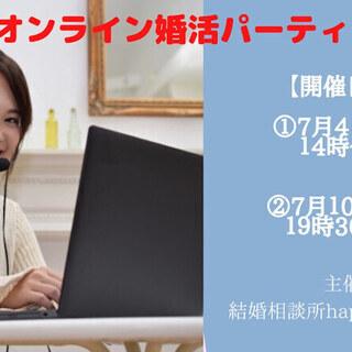 7/4(土)オンライン婚活パーティー