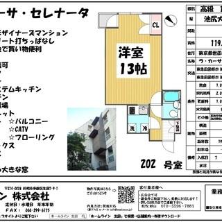 🌸池尻大橋駅 徒歩2分 1K 119,000円🌷ラ・カーサ・セレ...