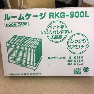 アイリスオーヤマ ペットケージ RKG900L