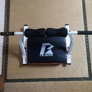 腹筋運動サポートマシン F.R.Japan