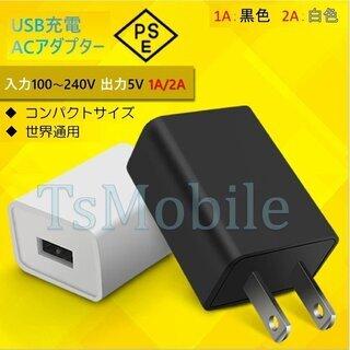 1A or 2A USB AC充電アダプター PES認証 USB...