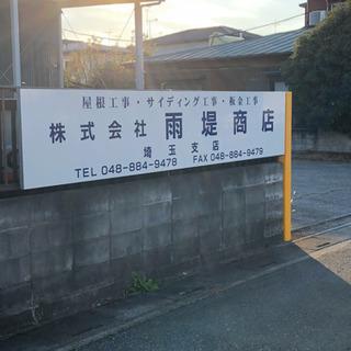 職人さん募集! 新築戸建の軒天・破風施工